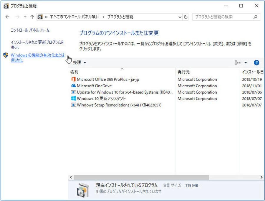 [Windowsの機能の有効化または無効化] をクリックする