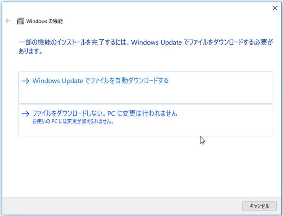 [Windows Updateでファイルを自動ダウンロードする] をクリックする