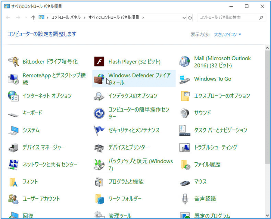 [Windows Defenderファイアウォール] をクリックする