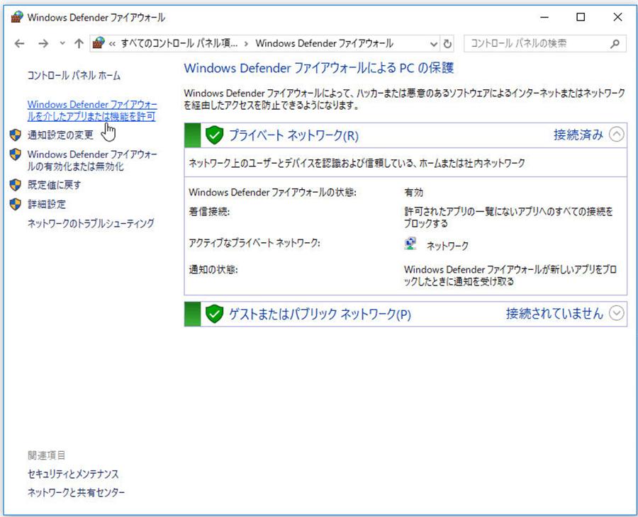 [Windows Defenderファイアウォールを介したアプリまたは機能を許可] をクリックする