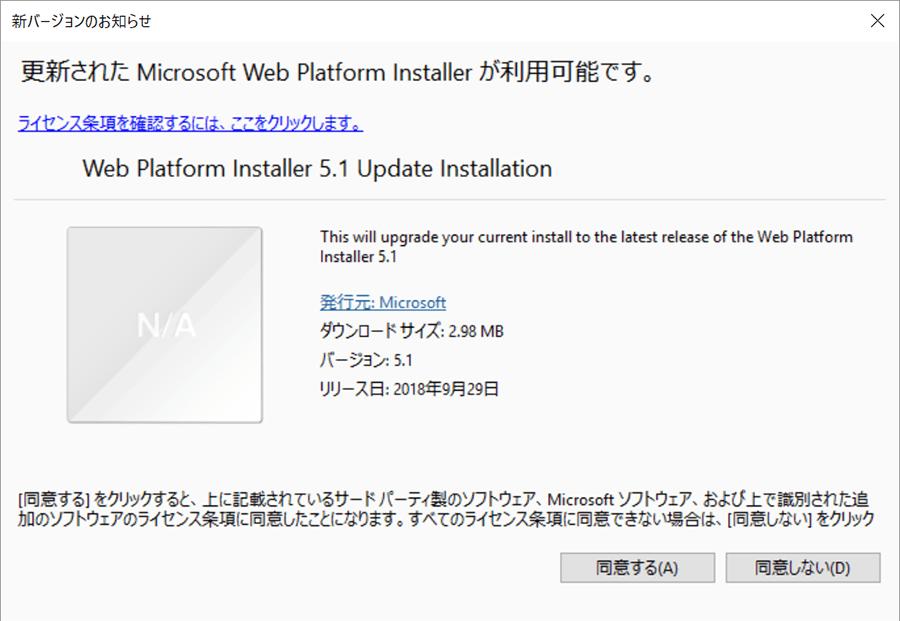 Web Platform Installer 5.1にアップデート