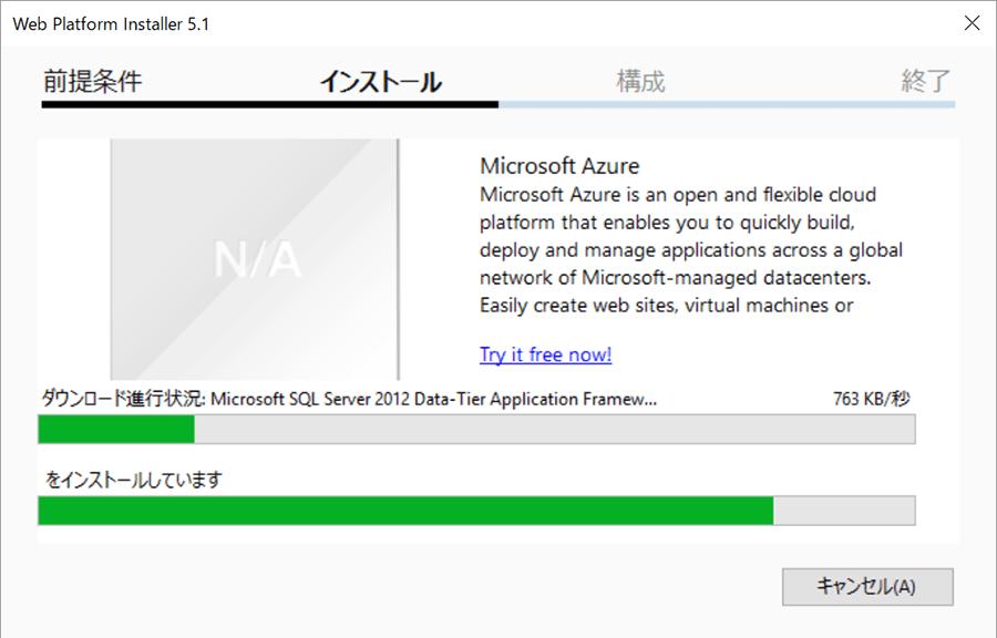 必要なソフトウェアのダウンロード、インストールが始まる