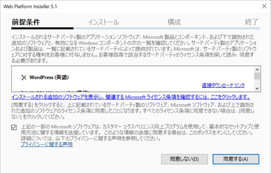 追加するソフトウェアのライセンス条項に同意する