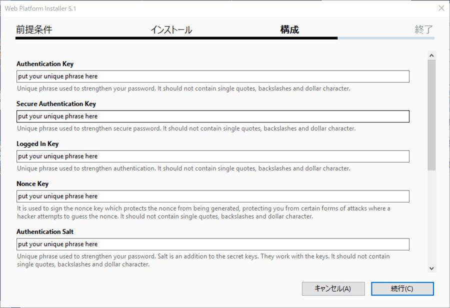 認証用ユニークキーの設定