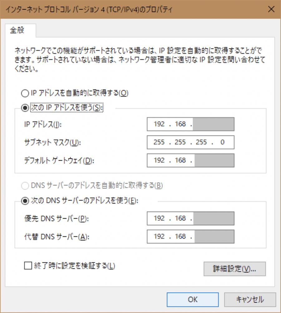 メモしておいたIPアドレス、サブネットマスク、デフォルトゲートウェイ、DNSサーバーのIPアドレスを入力する