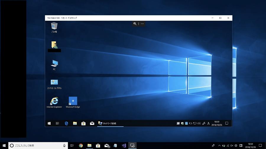 普段使用しているデスクトップ画面が表示される