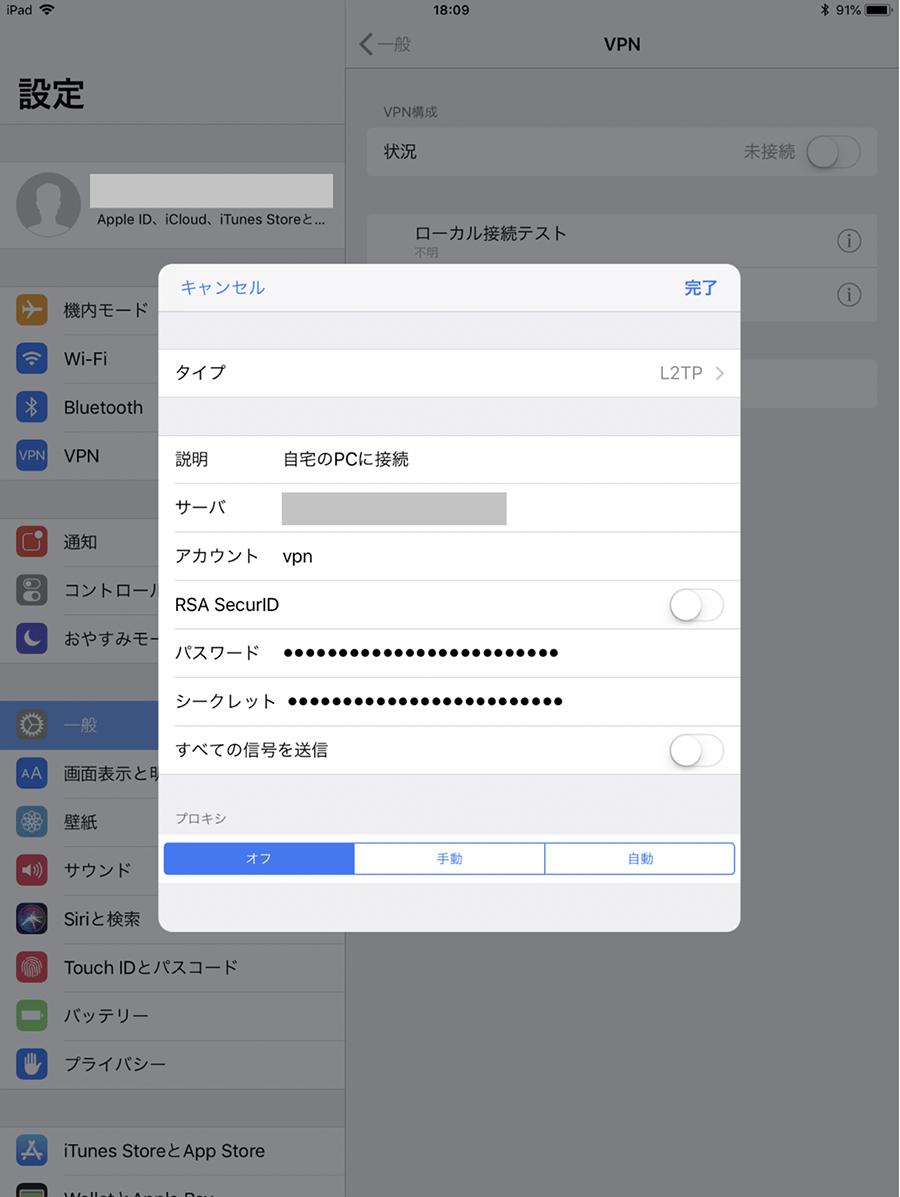 iOS 11では、「設定」-「一般」-「VPN」からVPN接続設定を登録できる。