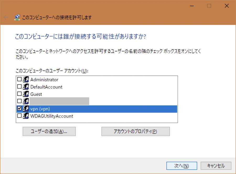 接続を許可するユーザーを選択または追加する