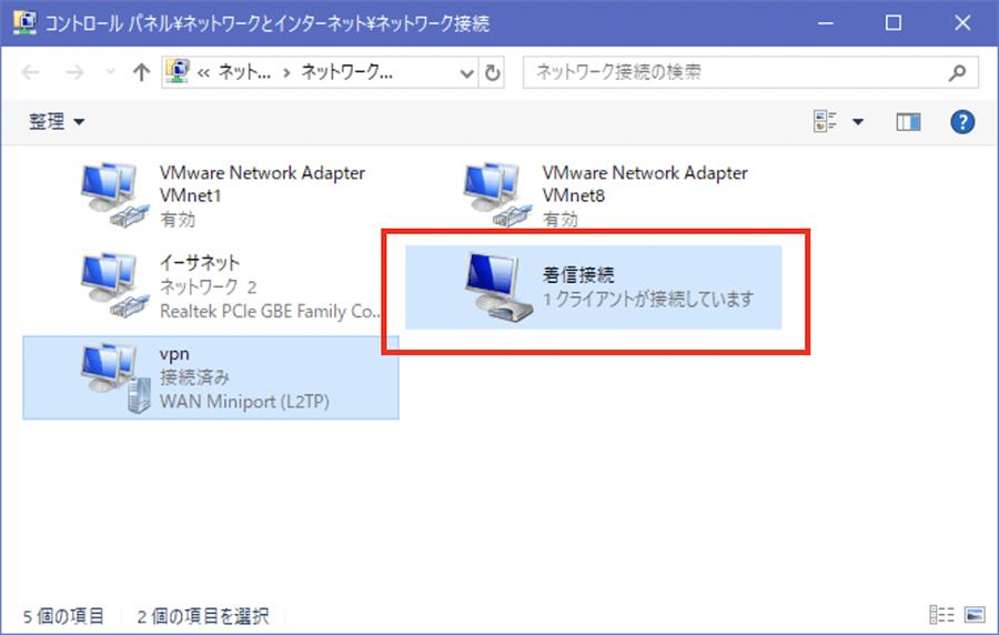 ネットワーク接続の一覧に追加された「着信接続」