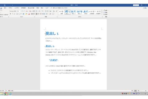 Microsoft Office Word のショートカットキー一覧のイメージ画像
