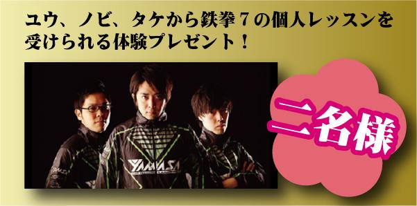 チームyamasa『ユウ・ノビ・タケ。』選手に鉄拳7を個人レッスンしてもらえる体験プレゼント!