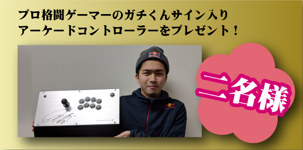 格闘ゲームプレイヤー『ガチくん』サイン入りアケコンプレゼント!