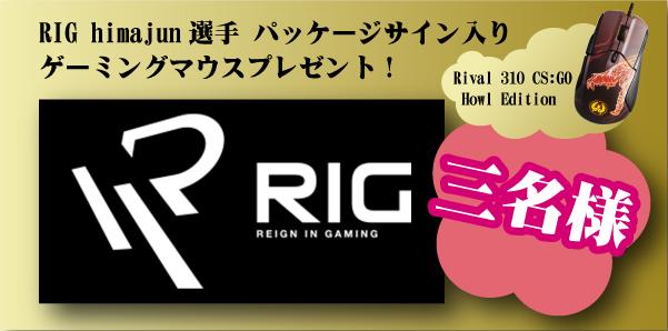 プロゲーミングチーム『RIG himajun』選手パッケージサイン入りゲーミングマウスプレゼント!