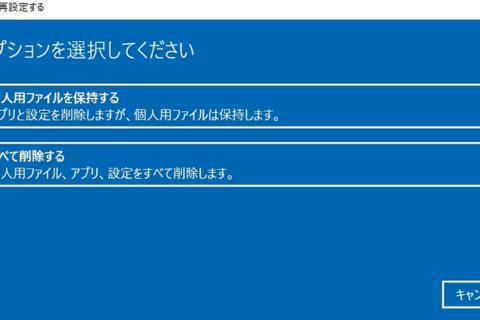 パソコン 初期化の手順(Windows10)