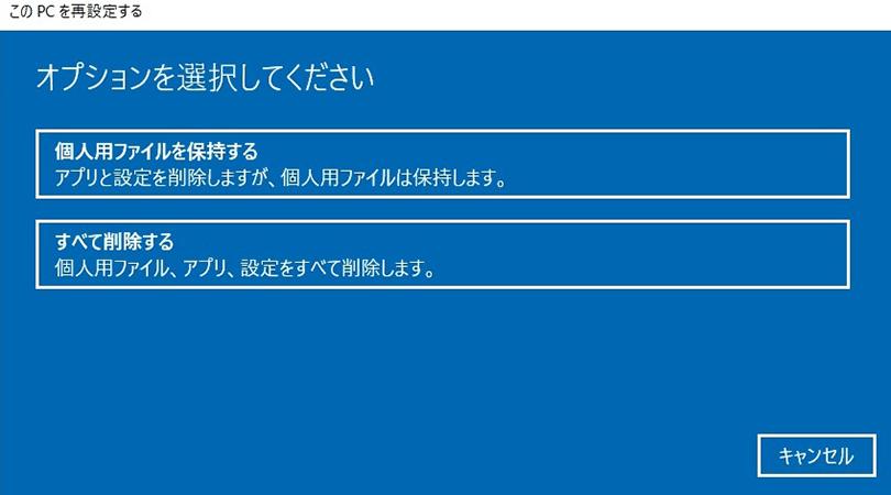 パソコン 初期 化