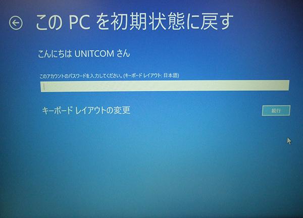 Windows10のログインパスワードを入力