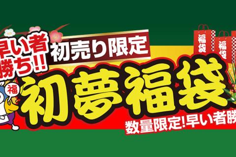 パソコン工房・GoodWill 店舗連動 2020年新春初夢福袋のイメージ画像
