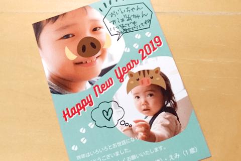 子供の写真で年賀状を作ろう!のイメージ画像