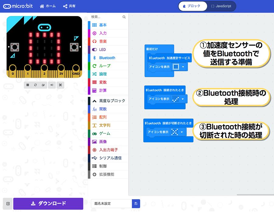 micro:bit側プログラムの構成