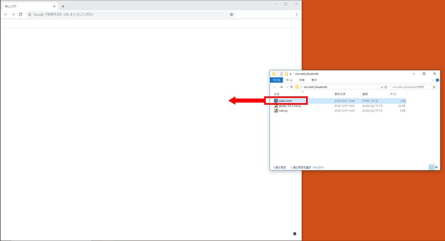 先ほど作成した「index.html」をChromeで開く