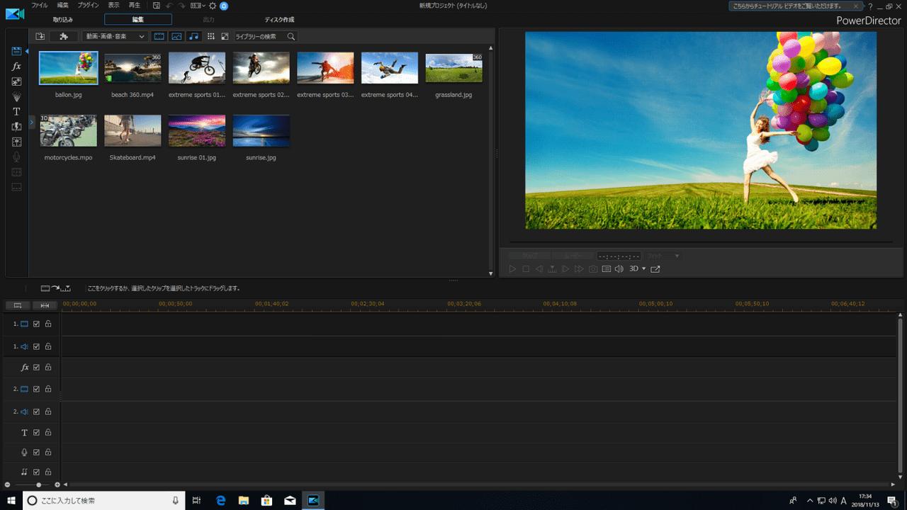 タイムラインモードの初回起動画面