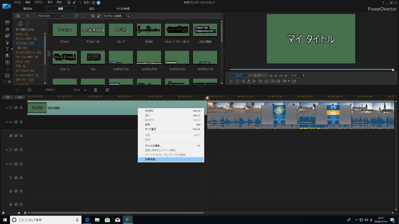 タイトル画面を挿入する手順-3