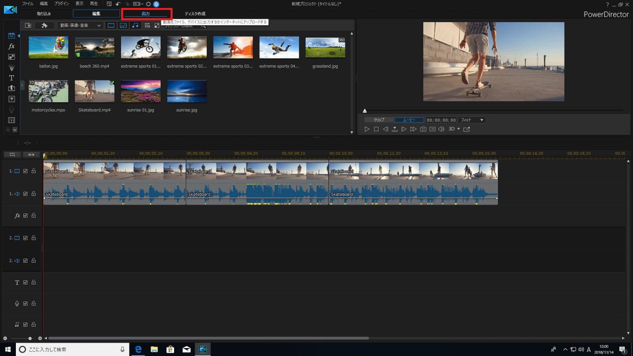 動画ファイルへの出力手順-1