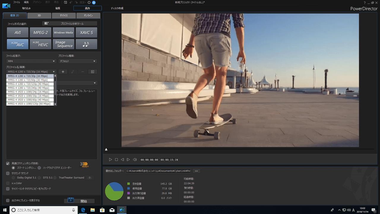 動画ファイルへの出力手順-2