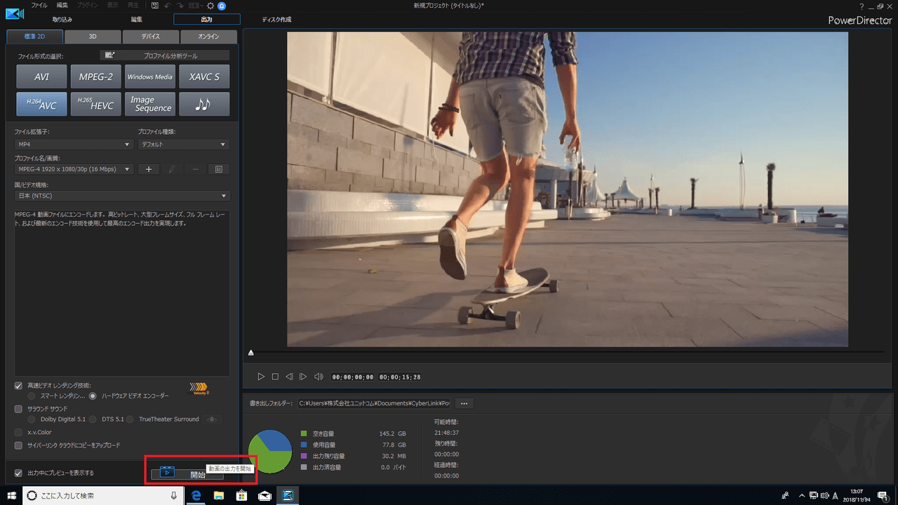 動画ファイルへの出力手順-3