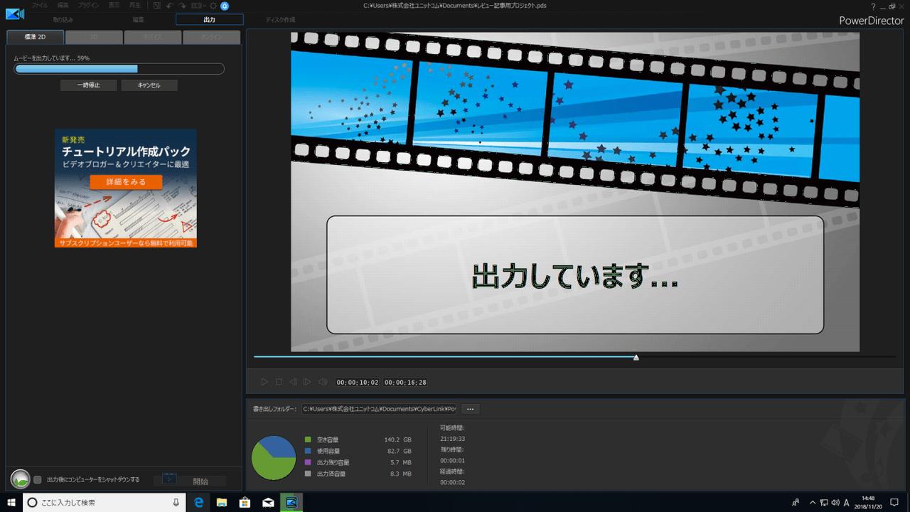 動画ファイルへの出力手順-4