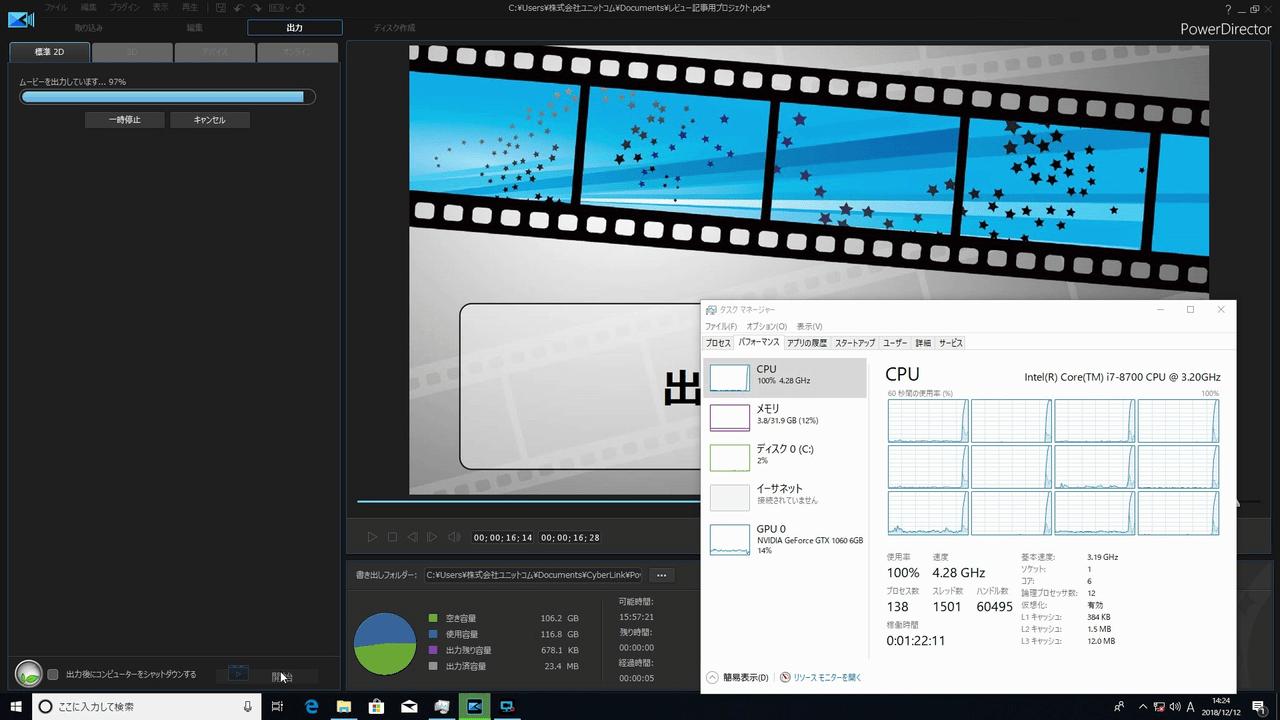動画ファイルへの出力手順-5