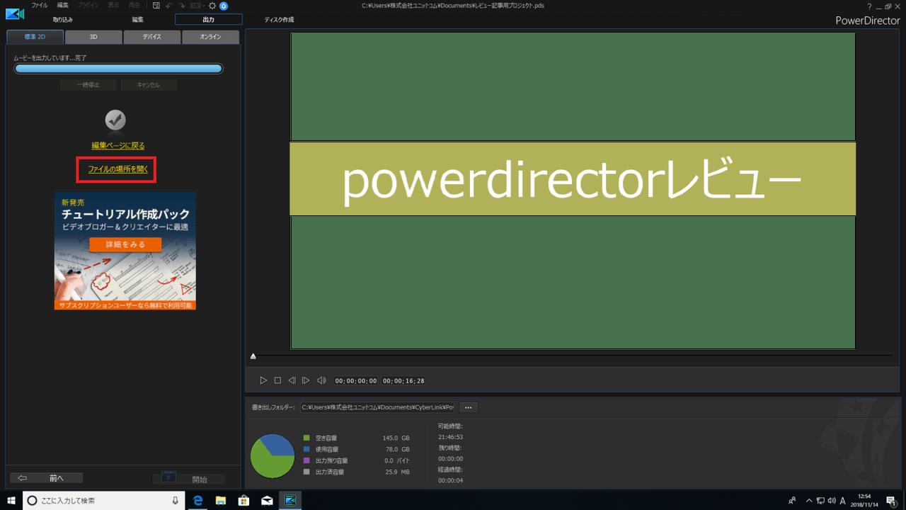 動画ファイルへの出力手順-6