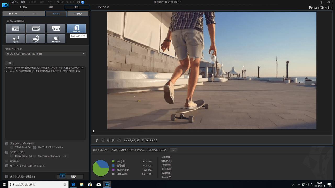 動画ファイルへの出力手順-9