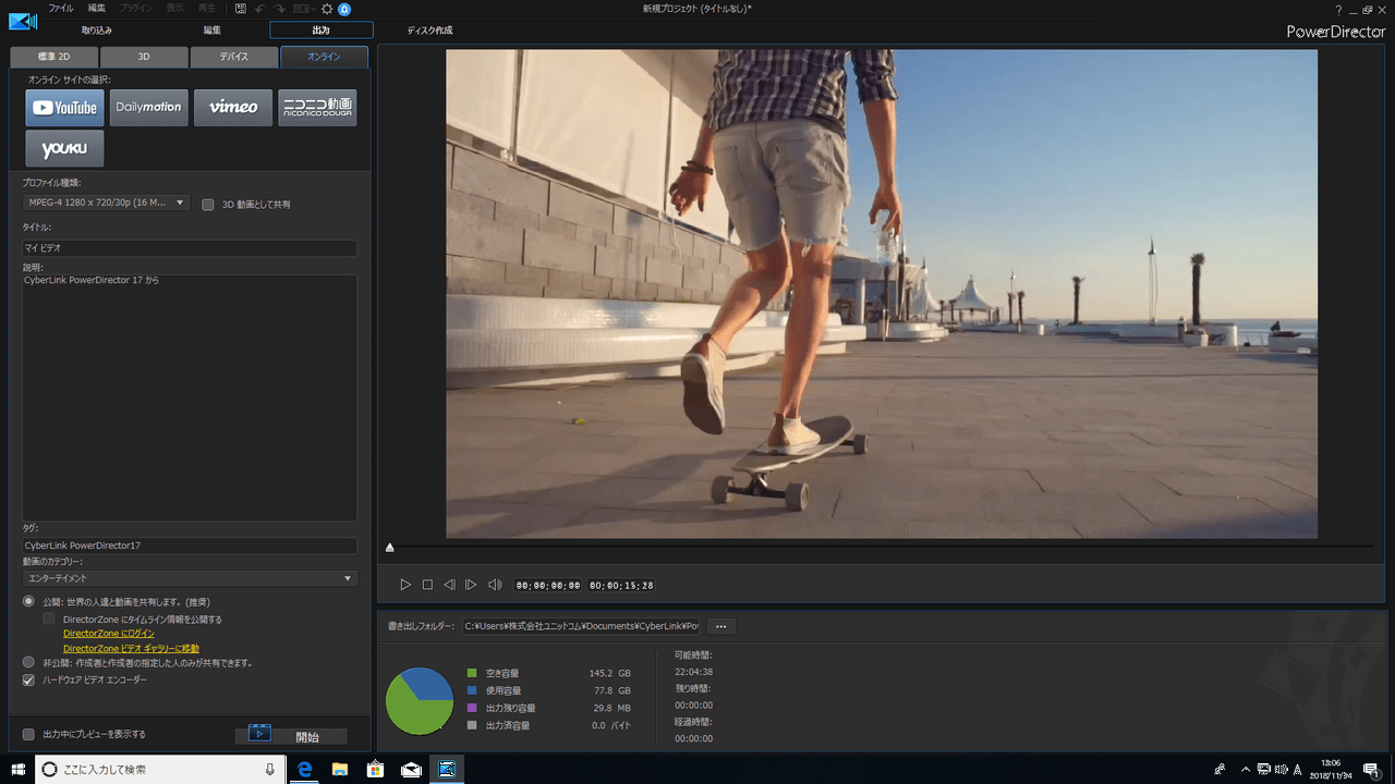 動画ファイルへの出力手順-10