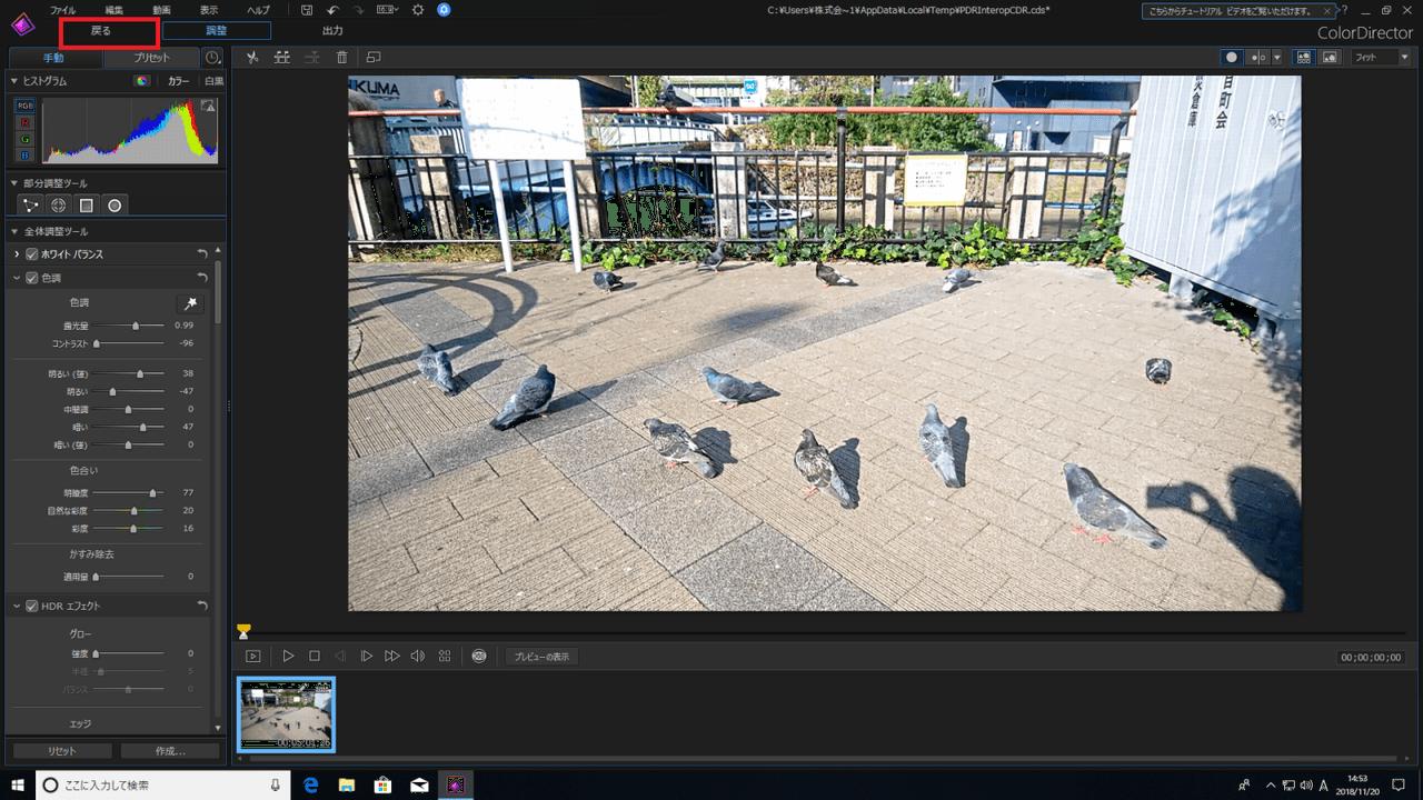 カラーグレーディングソフト「ColorDirector」の操作画面