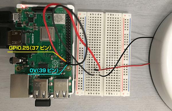 スイッチから引き出した導線とGPIOピンをブレッドボードを介して接続する