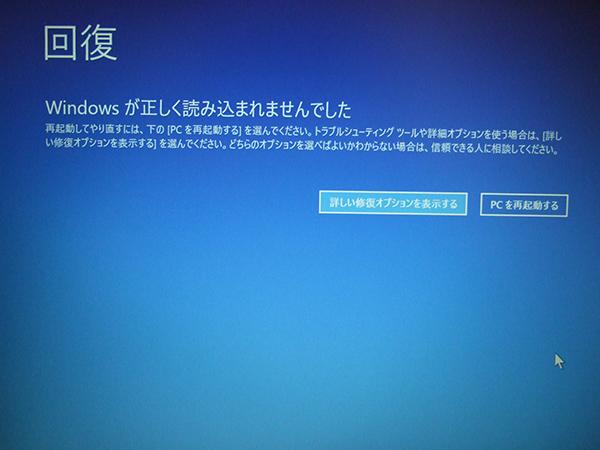 Windowsが正しく読み込まれなかった場合の初期化