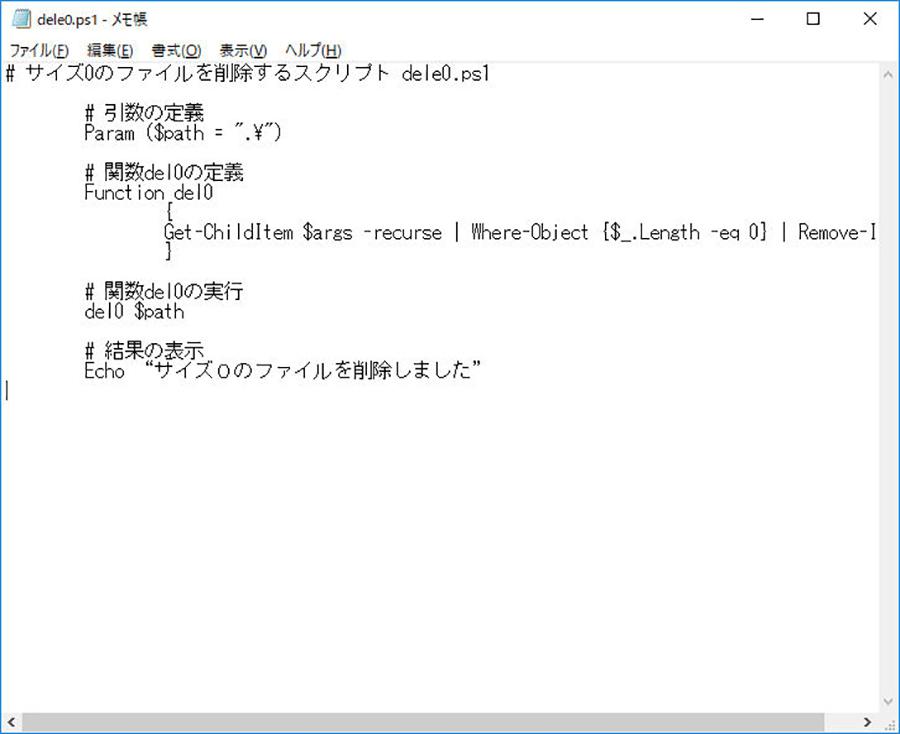 引数の定義を修正したスクリプトファイル