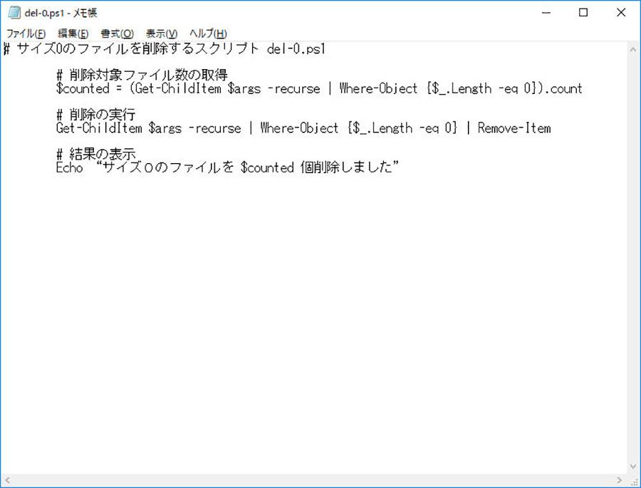削除したファイル数を表示するスクリプト
