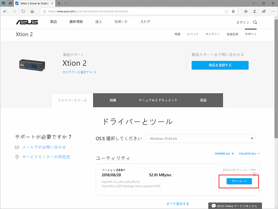 OSを選択後、「ダウンロード」ボタンをクリック