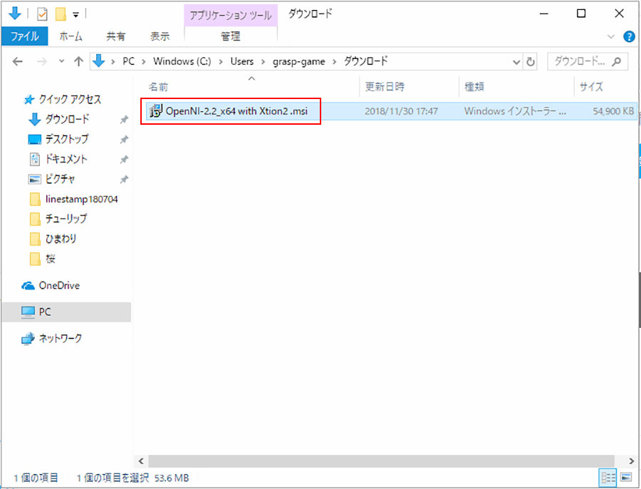 「OpenNI-2.2_x64 with Xtion2 .msi」をダブルクリックしてインストールを開始