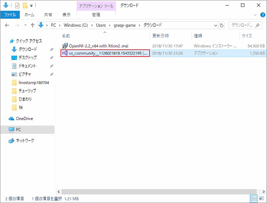 ダウンロードしたファイルをダブルクリック