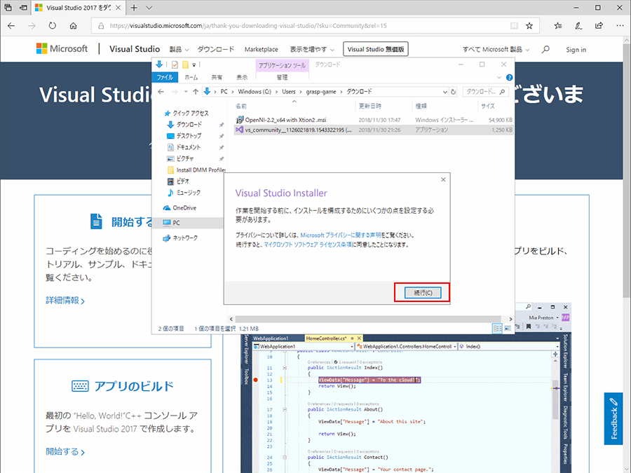 Visual Studio Installer起動画面で「続行」をクリック
