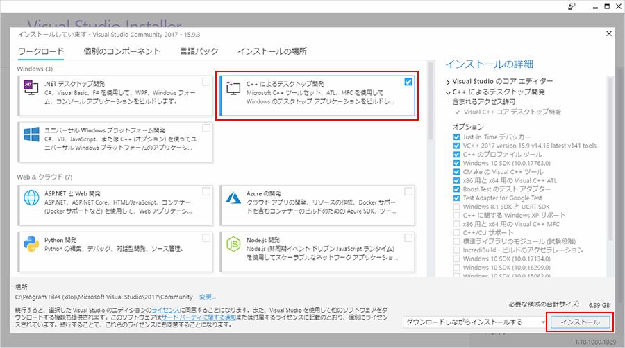 「C++によるデスクトップ開発」を選択して「インストール」ボタンをクリック
