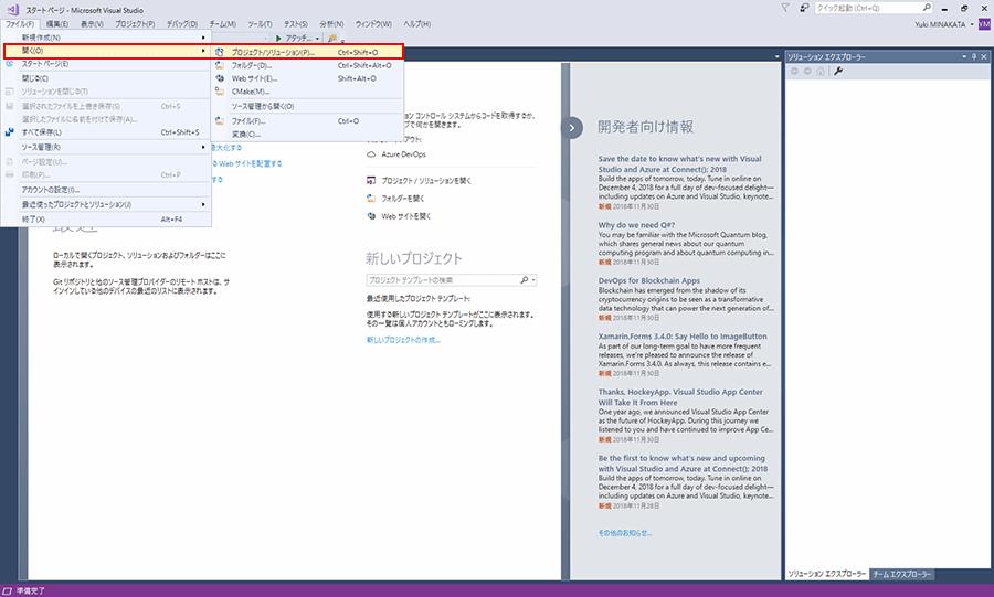 スタートページで「ファイル>開く(O)>プロジェクト/ソリューション(P)…」をクリック