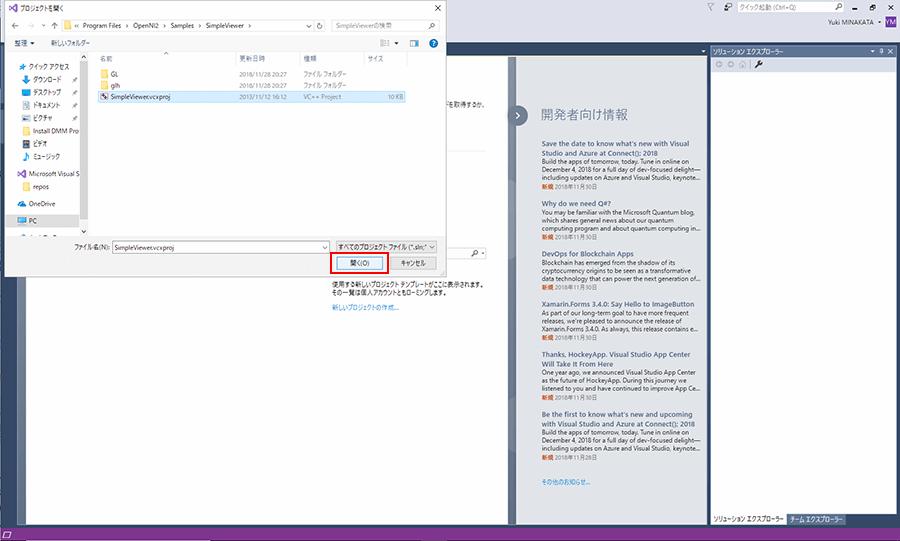 「SimpleViewer.vcxproj」を選択し、「開く(O)」をクリック