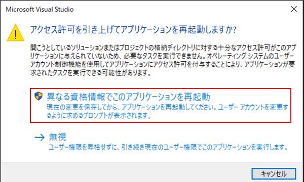 上図ダイアログが表示されたら「異なる資格情報でのこのアプリケーションを再起動」をクリック