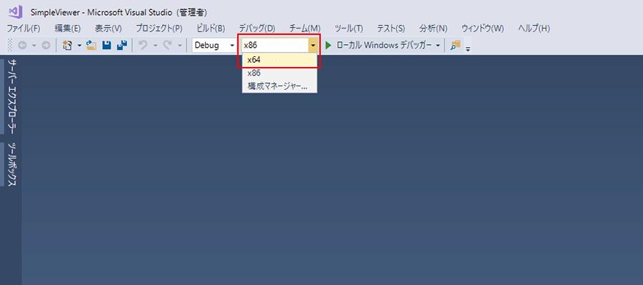 画面上部のプルダウンメニュー「x86」を「x64」に変更する