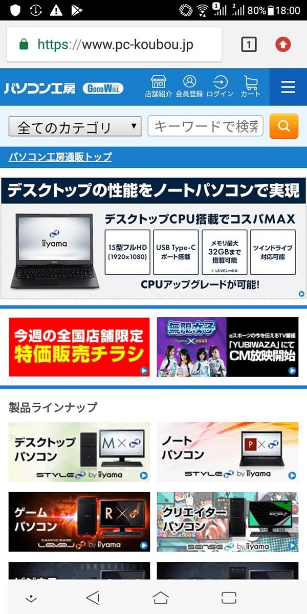ZenFone Live(L1)でWEBブラウズ