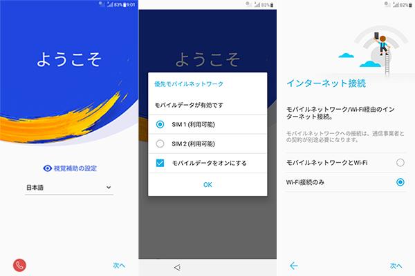 ZenFone Live(L1)の初期設定 その1